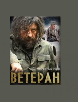 Фильм ВЕТЕРАН 2019 смотреть онлайн НТВ все серии военный
