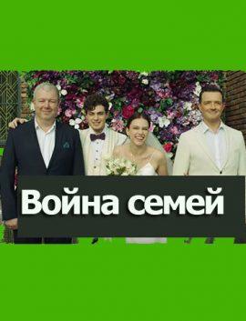 Сериал ВОЙНА СЕМЕЙ 2020 новый сезон на СУПЕР все серии онлайн