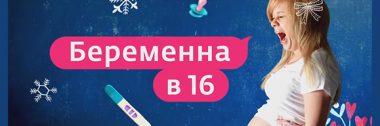БЕРЕМЕННА в 16 Русский 4 сезон онлайн 7 выпуск от 14.04.2021
