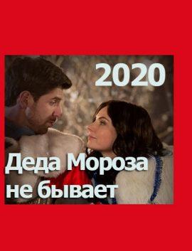 Сериал Деда Мороза не бывает 2020 фильм все серии онлайн Украина
