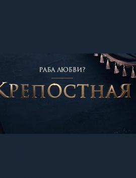 Сериал КРЕПОСТНАЯ фильм 2019 все серии онлайн на РОССИЯ 1  1,2 сезоны