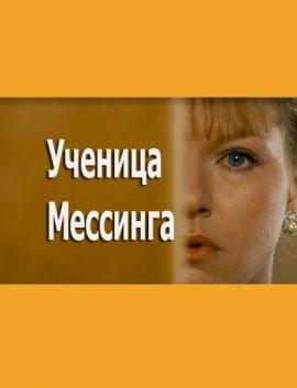 Ученица Мессинга (2020) сериал смотреть онлайн ВСЕ СЕРИИ