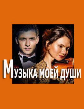 Фильм МУЗЫКА МОЕЙ ДУШИ (2020) онлайн мелодрама все серии сериала на Россия 1
