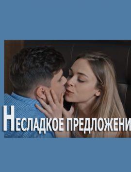 Фильм НЕСЛАДКОЕ ПРЕДЛОЖЕНИЕ 2020 все серии онлайн сериала