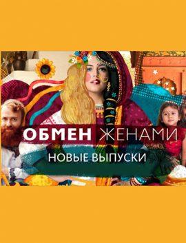 ОБМЕН ЖЕНАМИ РУССКИЙ от 14.04.2020 на Ю 5 сезон смотреть онлайн все выпуски