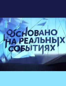 ОСНОВАНО НА РЕАЛЬНЫХ СОБЫТИЯХ от 08.12.2020 новый выпуск