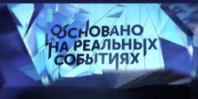 ОСНОВАНО НА РЕАЛЬНЫХ СОБЫТИЯХ от 31.01.2021 новый выпуск