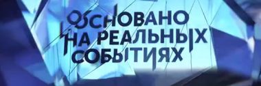 ОСНОВАНО НА РЕАЛЬНЫХ СОБЫТИЯХ от 02.03.2021 новый выпуск