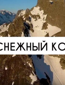 Фильм СНЕЖНЫЙ КОМ 2020 онлайн мелодрама все серии сериала на Россия 1