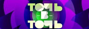 ТОЧЬ В ТОЧЬ от 11.04.2021 новый выпуск онлайн Первый канал