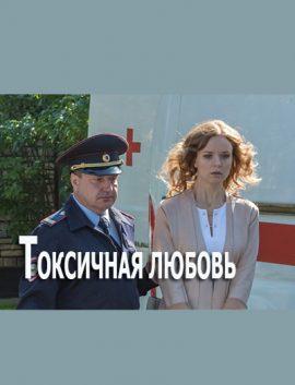 Фильм ТОКСИЧНАЯ ЛЮБОВЬ 2020 онлайн мелодрама все серии сериала на Россия 1