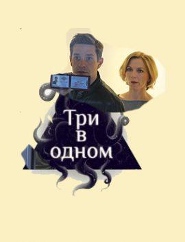 Сериал Три в одном 8 сезон (2020) ТВЦ все серии онлайн детектив