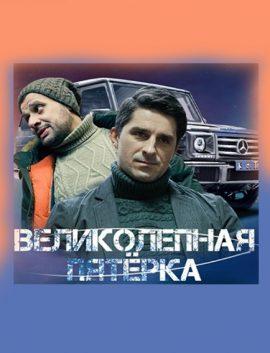 ВЕЛИКОЛЕПНАЯ ПЯТЕРКА -2 сезон на Пятом сериал 2020 все серии онлайн детектив