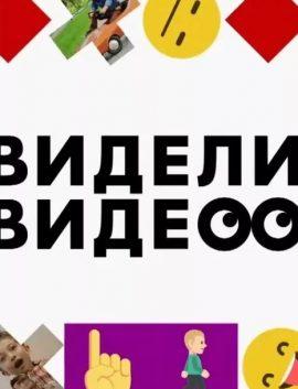 ВИДЕЛИ ВИДЕО Новый выпуск онлайн от 25.04.2020