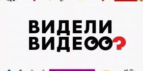 ВИДЕЛИ ВИДЕО Новый выпуск онлайн от 11.07.2020