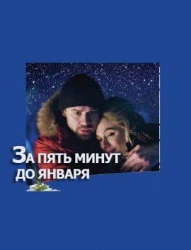 ЗА ПЯТЬ МИНУТ ДО ЯНВАРЯ 2020 сериал смотреть онлайн ВСЕ СЕРИИ