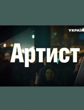 Сериал АРТИСТ 2020 фильм все серии онлайн Домашний