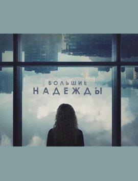 Фильм БОЛЬШИЕ НАДЕЖДЫ 2020 онлайн мелодрама все серии сериала на Россия 1