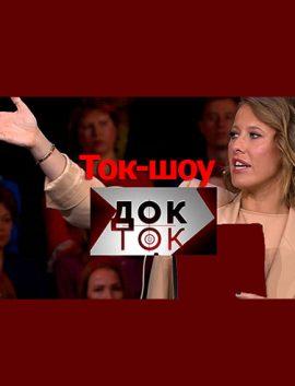 ДОК-ТОК на Первом c Собчак от 08.04.2020 новый выпуск онлайн