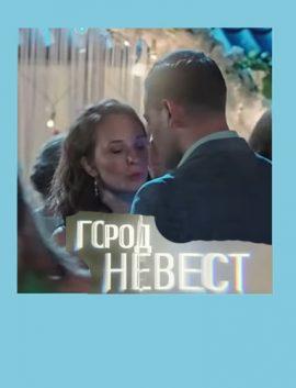 Фильм ГОРОД НЕВЕСТ 2020 онлайн мелодрама все серии сериала на Россия 1