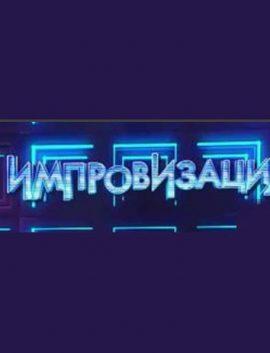 ИМПРОВИЗАЦИЯ новый 8 сезон выпуск от 19.05.2020 на ТНТ смотреть онлайн