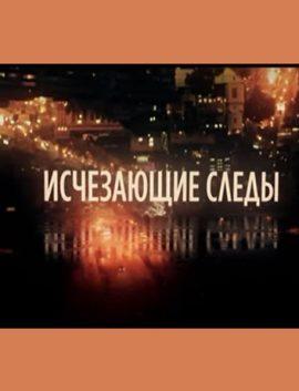 Сериал ИСЧЕЗАЮЩИЕ СЛЕДЫ 2020 фильм все серии онлайн Трк Украина