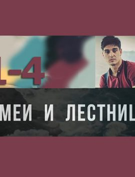 Фильм ЗМЕИ И ЛЕСТНИЦЫ 2020 онлайн детектив с Бондаренко все серии сериала