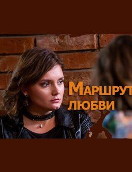Фильм МАРШРУТЫ ЛЮБВИ 2020 онлайн мелодрама все серии сериала на Россия 1