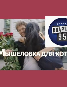 Сериал МЫШЕЛОВКА ДЛЯ КОТА 2020 все серии онлайн 95 квартал