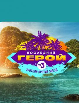 ПОСЛЕДНИЙ ГЕРОЙ ЗРИТЕЛИ ПРОТИВ ЗВЁЗД от 11.04.2020 на ТВ-3