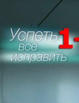 Сериал УСПЕТЬ ВСЁ ИСПРАВИТЬ 2020 фильм все серии онлайн Украина