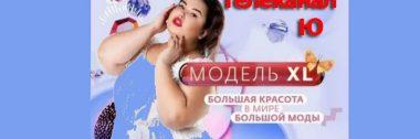МОДЕЛЬ XL выпуск 9 от 28.11.2020 РУССКИЙ 2 сезон на Ю смотреть онлайн все выпуски