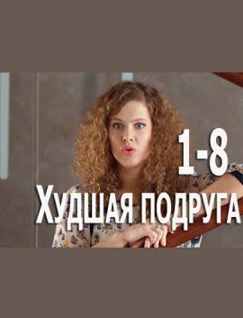 Сериал ХУДШАЯ ПОДРУГА 2020 фильм все серии онлайн Украина