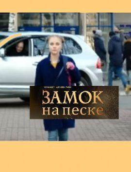 Фильм ЗАМОК НА ПЕСКЕ 2020 онлайн мелодрама все серии сериала на Россия 1