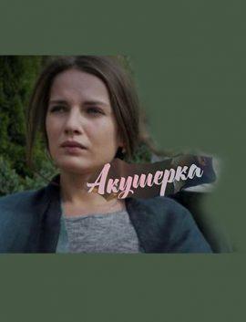 Сериал АКУШЕРКА. НОВАЯ ЖИЗНЬ 2020 онлайн мелодрама все серии сериала на Россия 1