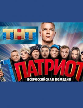 Сериал ПАТРИОТ ТНТ 2020 все серии онлайн комедия