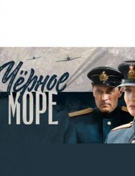 Сериал ЧЕРНОЕ МОРЕ 2020 1-8 онлайн военный все серии сериала на Россия 1