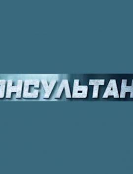 Сериал КОНСУЛЬТАНТ 2020 фильм все серии онлайн Украина