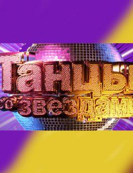 ШОУ ТАНЦЫ СО ЗВЕЗДАМИ -12 от 21.02.2021 НОВЫЙ СЕЗОН на Россия 1