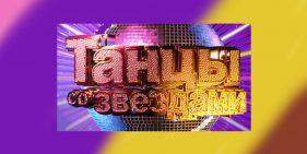 ШОУ ТАНЦЫ СО ЗВЕЗДАМИ -12 от 24.01.2021 НОВЫЙ СЕЗОН на Россия 1