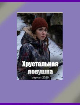 Сериал ХРУСТАЛЬНАЯ ЛОВУШКА (2020) ТВЦ все серии онлайн