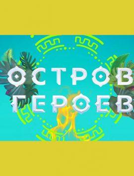ОСТРОВ ГЕРОЕВ новый выпуск от 04.07.2020 ТНТ Блогеры на острове