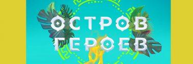 ОСТРОВ ГЕРОЕВ новый выпуск от 06.06.2020 ТНТ Блогеры на острове