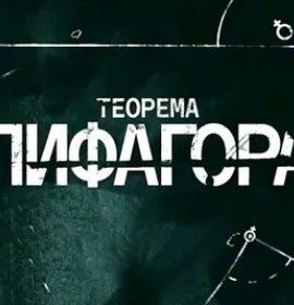Сериал ТЕОРЕМА ПИФАГОРА 2020 серии 5,6,7,8 смотреть онлайн на Россия 1