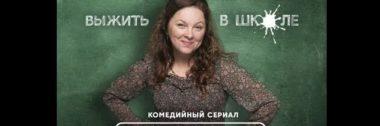 Сериал РОДКОМ ВЫЖИТЬ В ШКОЛЕ СТС все серии 1-21 онлайн комедия СТС