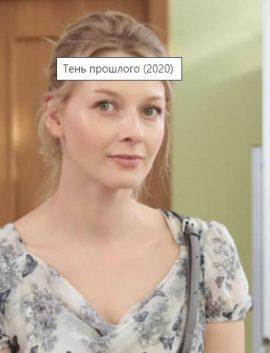 Сериал ТЕНЬ ПРОШЛОГО 2020 фильм все серии 1,2,3,4 онлайн Украина